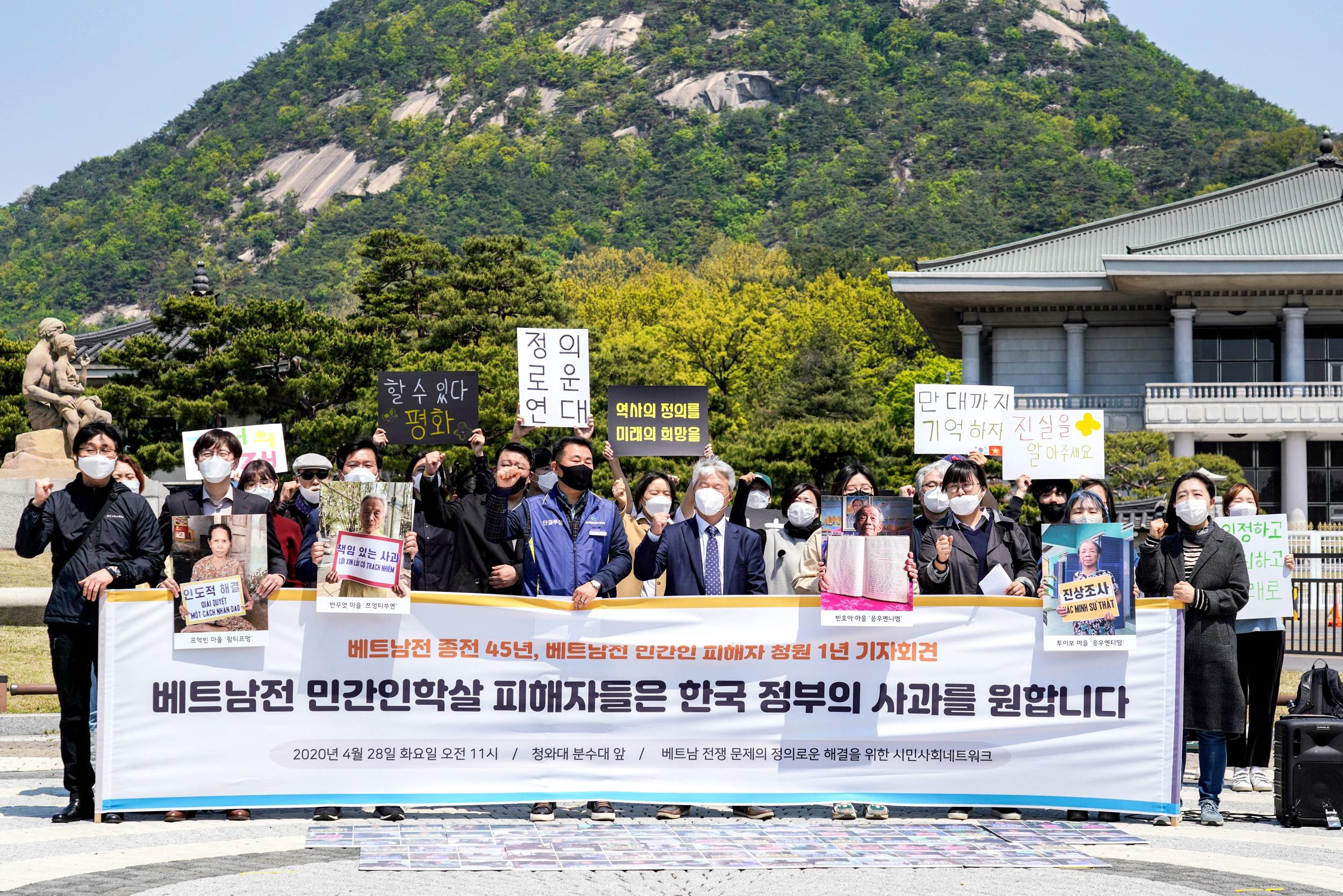 베트남전 민간인 학살 사과 촉구 기자회견