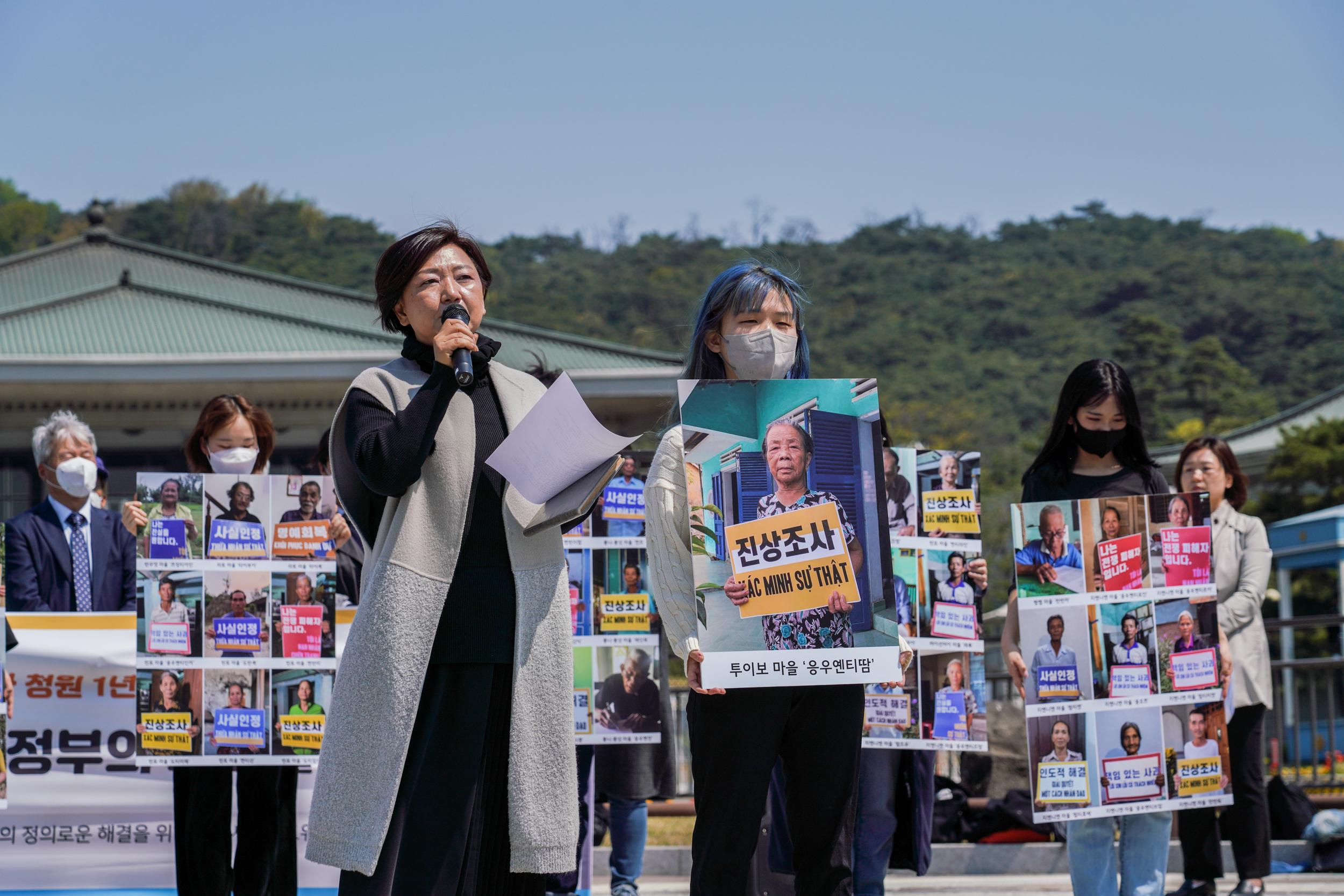 베트남전 민간인 피해자 청원 1년 기자회견